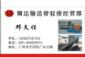 专业输送带硫化接头驳接口